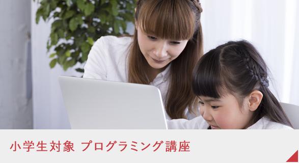 小学生対象 プログラミング講座